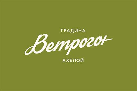 Дизайн на лого и опаковки за био ферма